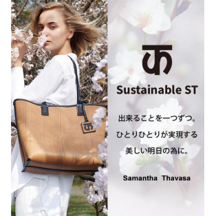 【New Concept】Sustainableシリーズ
