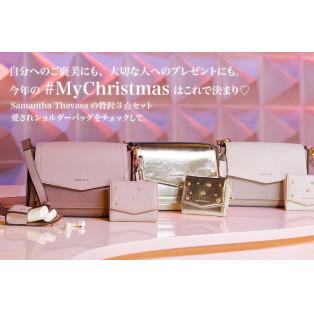 【My Christmas】愛されショルダーバッグ、要チェック