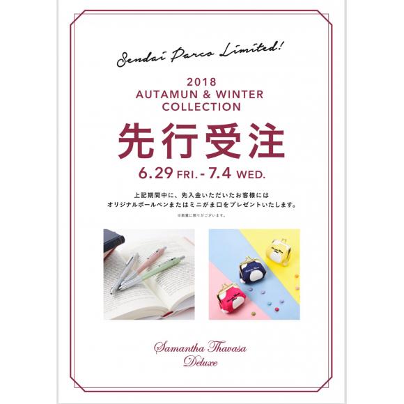 本日よりAutumn&Winter先行受注会開催!