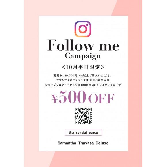 【10月平日限定】インスタグラムフォロー500円OFFキャンペーン