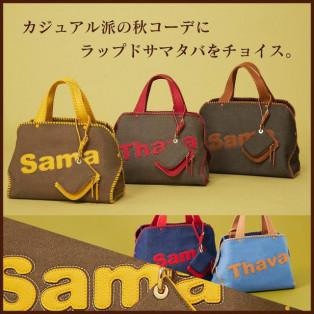 【先行販売中②】デニムサマタバシリーズ