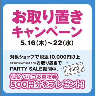 ★PARCO PARTY SALE お取り置きキャンペーン★
