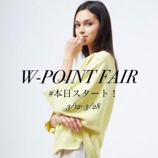 W-POINT FAIRスタート!