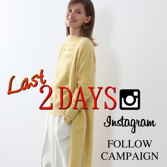 Instagram Follow Campaignラスト2日
