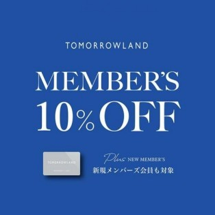 TOMORROWLAND MEMBER'S 10%OFF CAMPAIN