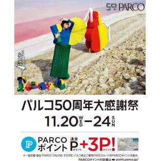 パルコ50周年感謝祭おすすめアイテム!