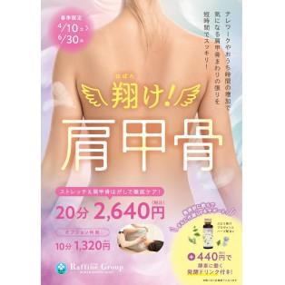 【4/10~6/30限定】「翔け(はばたけ)!肩甲骨」キャンペーン