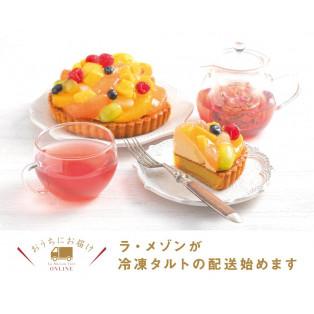 オンラインショップ限定 冷凍タルト販売スタート☆