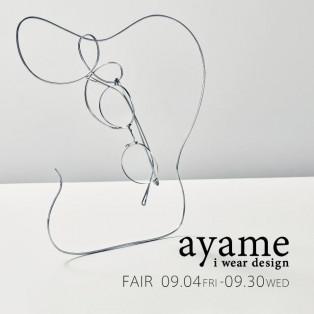 9/4より【ayame FAIR】開催