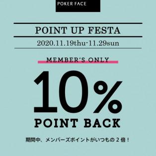 【POINT UP FESTA】【ワンスリーFAIR】開催のお知らせ