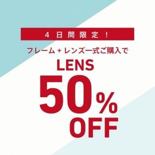 【SUMMER SALE START】4日間限定レンズ半額