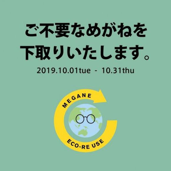 めがね ECO-RE USE企画のお知らせ