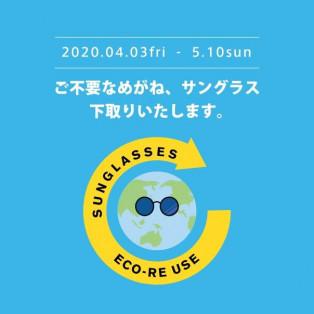 「サングラスECO RE-USE」企画のお知らせ