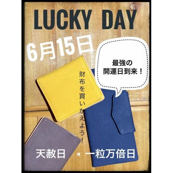 「最強開運日」今、財布を買い替えよう!