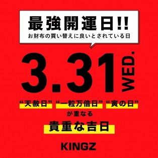 3/31は最強開運日!