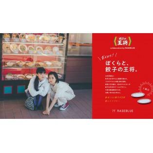 4月23日(金)発売開始!RAGEBLUE×餃子の王将コラボ第二弾「ぼくらと餃子の王将」