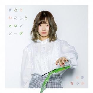 みきなつみ「きみとわたしとメロンソーダ」発売記念イベント 開催!