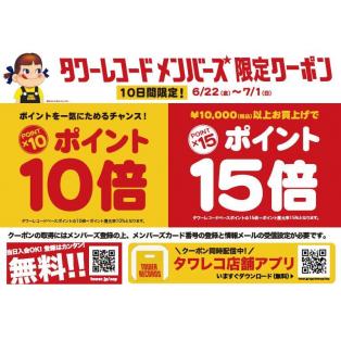 タワーレコードメンバーズ限定クーポン☆10日間限定!!!ポイント10倍・15倍!!