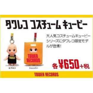 『キューピー×タワレコ』可愛すぎるタワレココスチュームキューピー新発売~!!