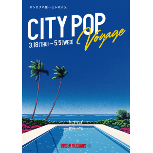 CITYPOP Voyage キャンペーン(3/18(木)~5/5(水・祝)