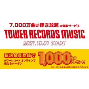 タワーレコードの【音楽ストリーミングサービス】スタート♪