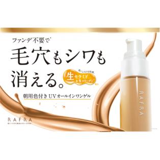 【新商品】 ラフラから新発想!新感覚スキンケア♡