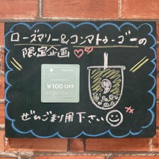 タピオカ好き必見!!【comma TOGO】さんとのコラボキャンペーン♪