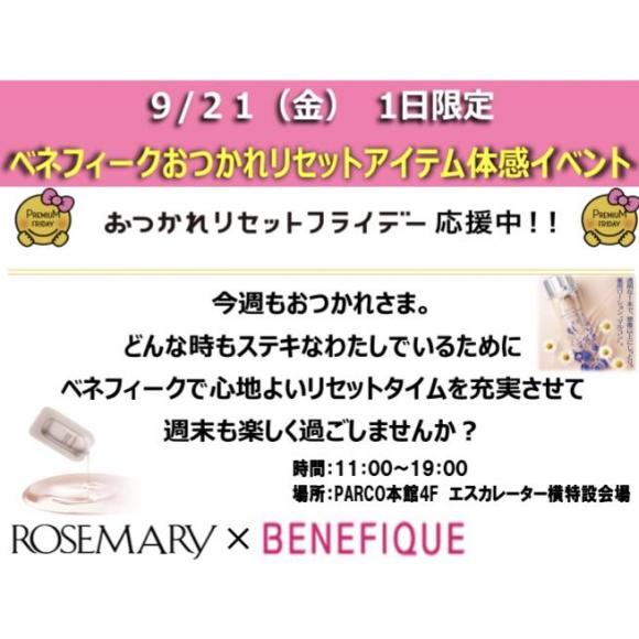 ★9月21日ベネフィークイベント★開催致します!