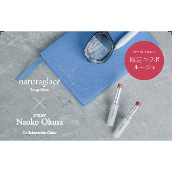 【ナチュラグラッセ×大草直子】大人気コラボリップの第二弾!