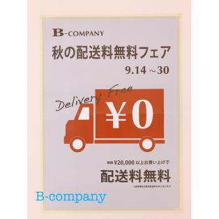 秋の配送料無料フェア(๑˃̵ᴗ˂̵)v