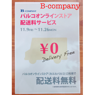 カエルパルコ配送料サービス(*ˊᵕˋ*)੭