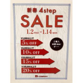 新春4step SALE★