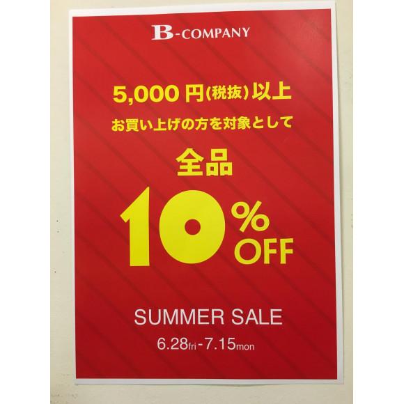 summer sale スタートです!