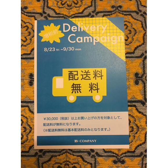 ◇◆増税前配送料無理キャンペーン◆◇