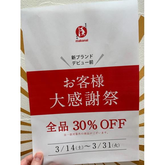 【告知】♡お客様大感謝祭♡30%OFFセール開催!