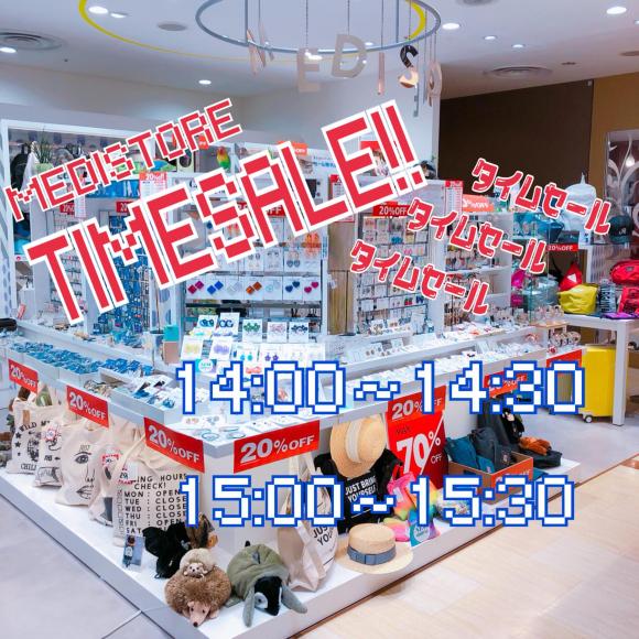 7.8日限定!!タイムセール!!!