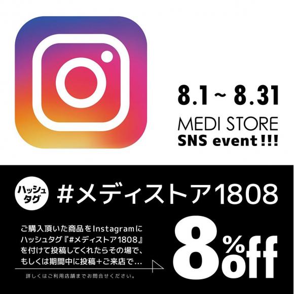 8/1START!instagram連動企画『SONOBADE 8%off』