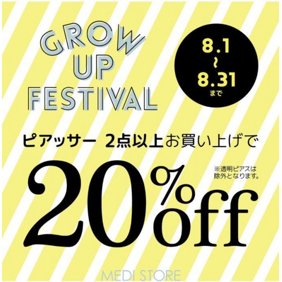 GROW UP FESTIVAL