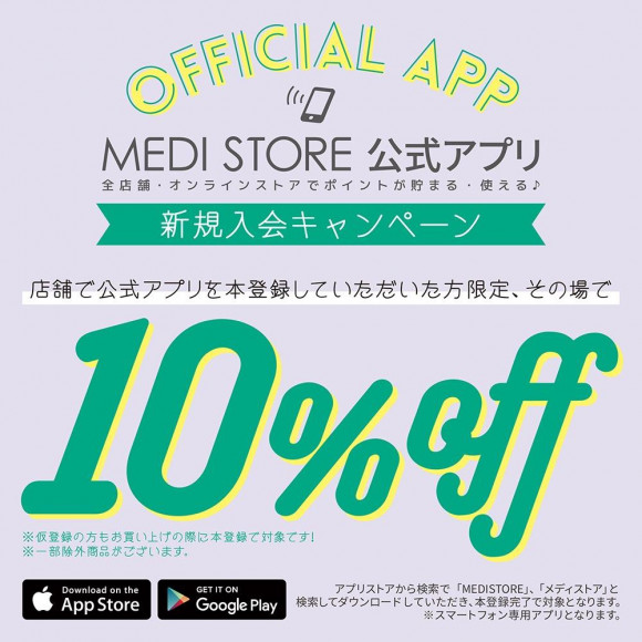 MEDISTORE 公式アプリ☆新規会員登録