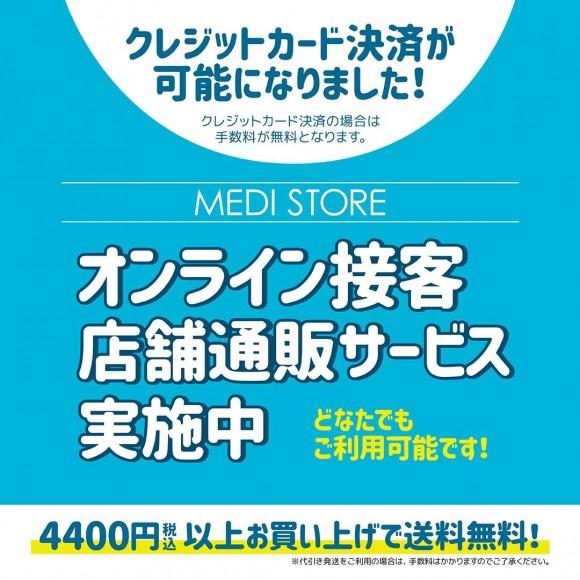 ★オンライン接客☆店舗通販サービス