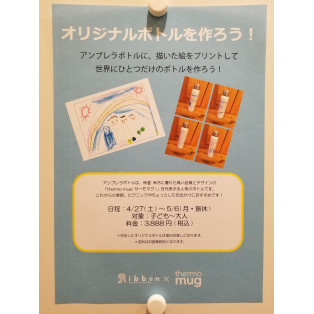 ワークショップ☆オリジナルボトルを作ろう!!