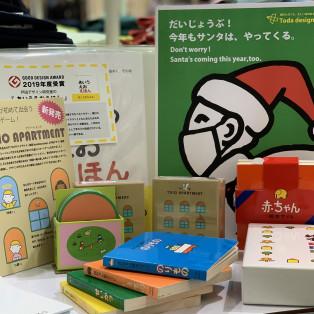 戸田デザイン研究室の本とゲーム