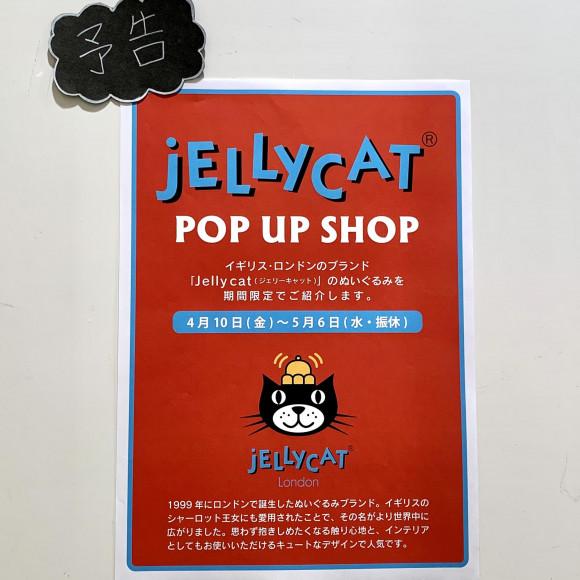 「jelly cat POP UP SHOP」