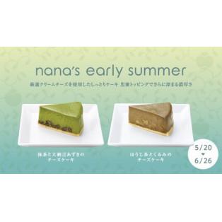 今日から新発売ナナズのチーズケーキ