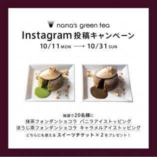 限定スイーツが食べられる!Instagram投稿キャンペーン