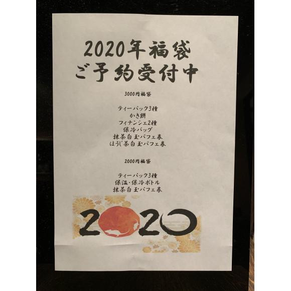 2020年ナナズ福袋!