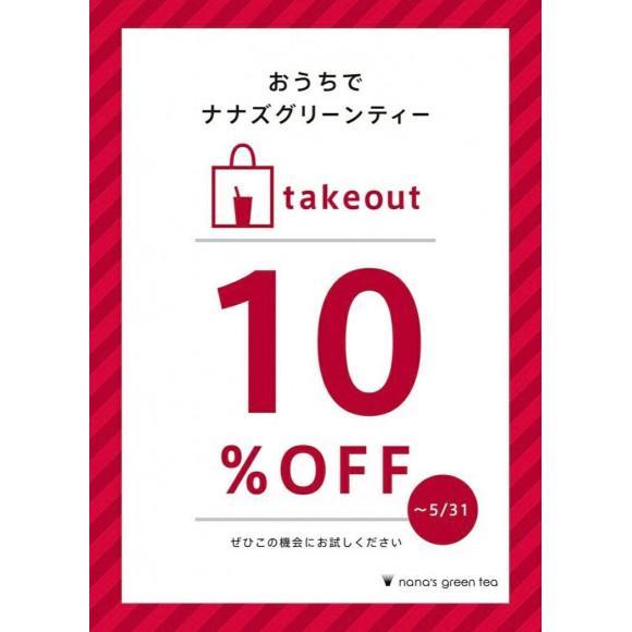 テイクアウト10%OFF最終日!