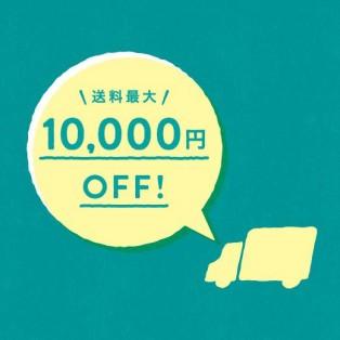 【期間限定】模様替えやお引越しがおトクに!送料最大1万円OFFキャンペーンは9/10(金)から!