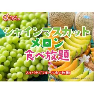 高級フルーツ「シャインマスカット」を贅沢に!フルーツパラダイス『シャインマスカット食べ放題』