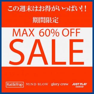 週末限定MAX60%OFF!!